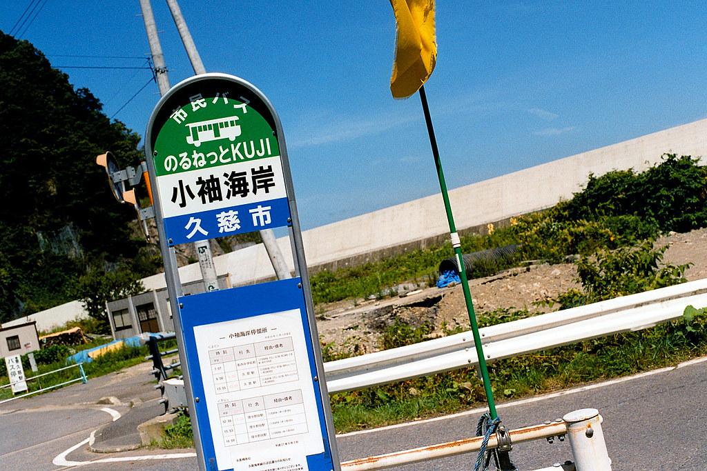 """小袖海岸(Kosode kaigan)岩手県久慈市 2015/08/09 到了小袖海岸!  Nikon FM2 / 50mm AGFA VISTAPlus ISO400  <a href=""""http://blog.toomore.net/2015/08/blog-post.html"""" rel=""""noreferrer nofollow"""">blog.toomore.net/2015/08/blog-post.html</a> Photo by Toomore"""