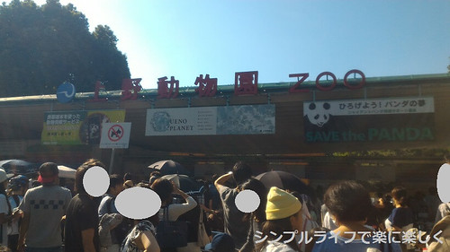 東京1日目、上野動物園入口