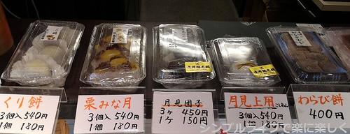 石清水八幡宮、くり餅