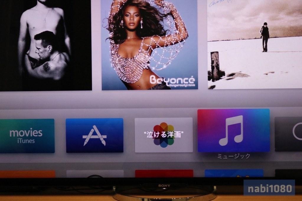 Apple TV使ってみた08