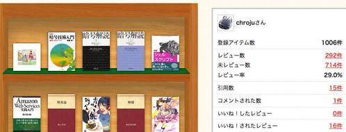 booklog_1000