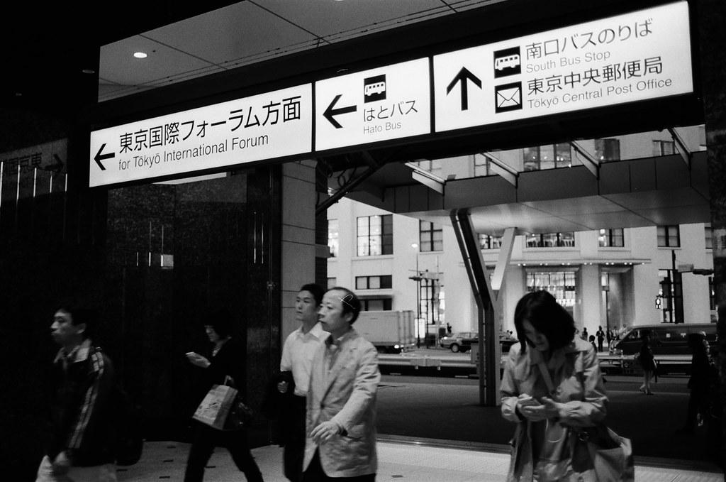 丸之內 東京車站 東京 Tokyo 2015/10/05 從東京中央郵便局離開後,我就到對面的丸之內南口拍照,因為這卷是黑白的,怕晚上會黑麻麻一片。  Nikon FM2 Nikon AI AF Nikkor 35mm F/2D Kodak TRI-X 400 / 400TX 1275-0038 Photo by Toomore