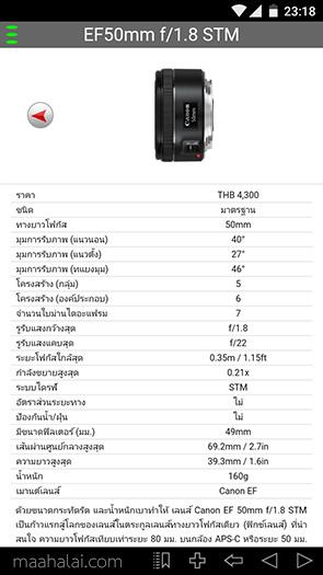 EF Lens Simulator