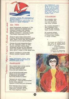 Pioner_1980_05_56