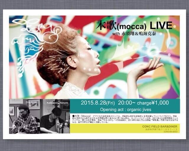 2015.8.28 CONCイベント