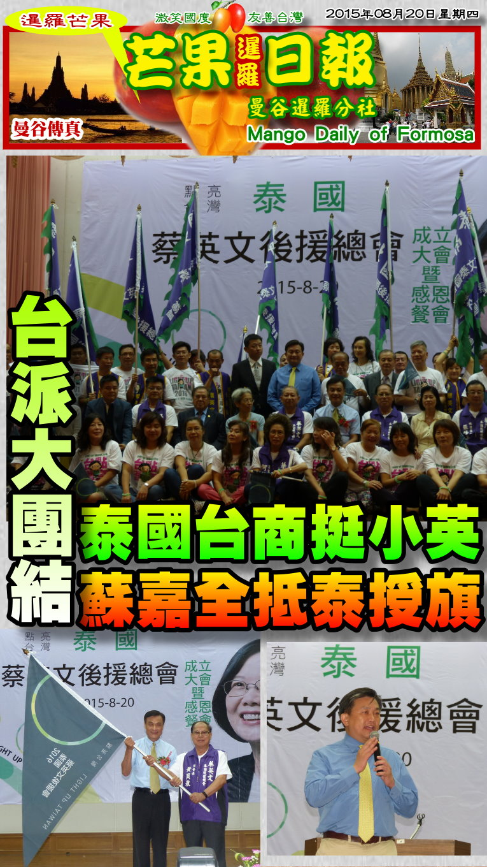 150820芒果日報--國際新聞--泰國台商挺小英,蘇嘉全抵泰授旗