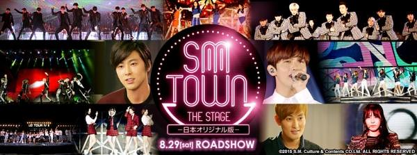 SM Town Roadshow Banner