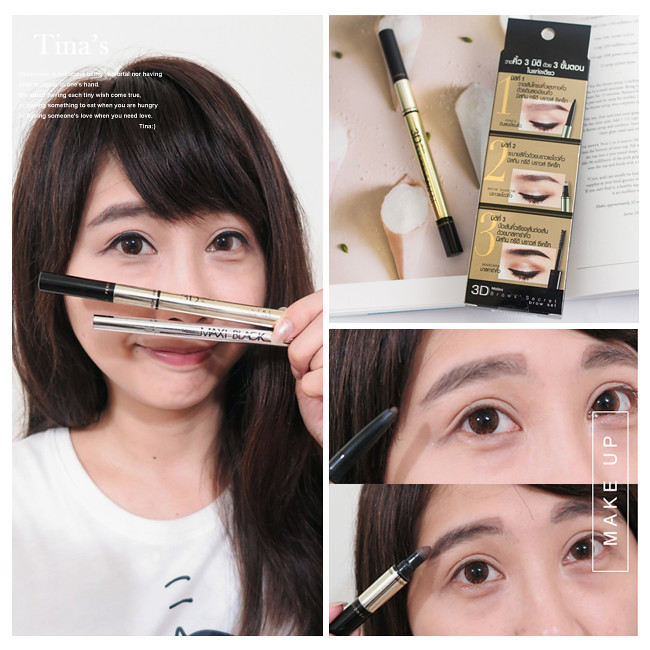 泰美妝 maxi black眼線液筆