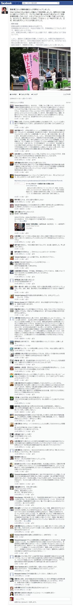 安倍晋三さんが岡村佳紀さんの写真をシェアしました