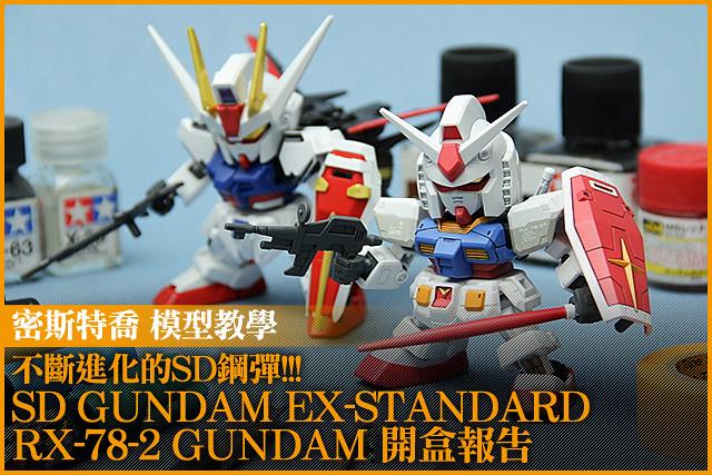 不斷進化的SD鋼彈!!! SD GUNDAM EX-STANDARD RX-78-2 GUNDAM 開盒報告