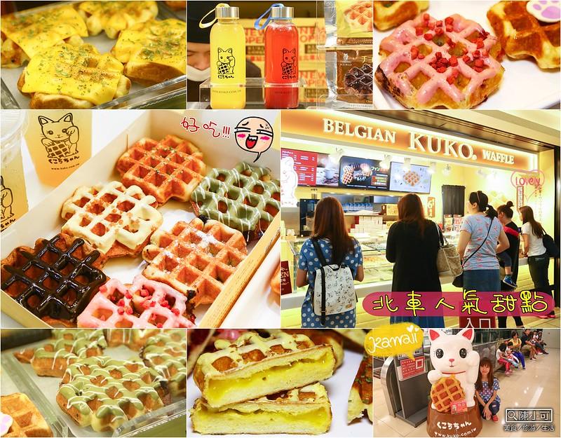 【台北甜點】台北車站伴手禮推薦。kuko比利時鬆餅專賣店(台灣6號店),現烤出爐排隊好吃甜點下午茶點心,當伴手禮最適合