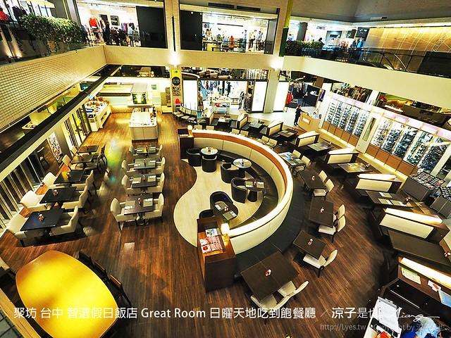 聚坊 台中 智選假日飯店 Great Room 日曜天地吃到飽餐廳 64