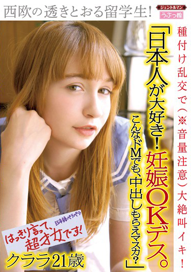 """GENT-111 I Love The """"Japanese! Pregnancy OK Death.Even This De M, Masker Me Pies? """"Students Transparent Of Western Europe! In Seeded Orgy ( Volume Note) Large Screaming Alive! Clara 21 Years Old"""
