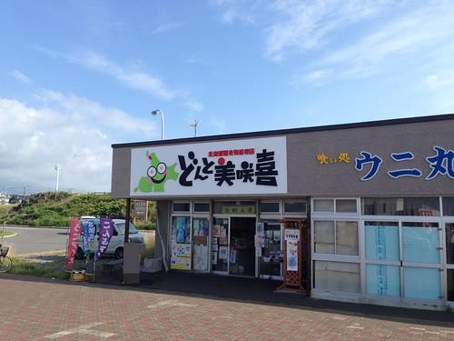 rishiri-island-dontomisaki-outside