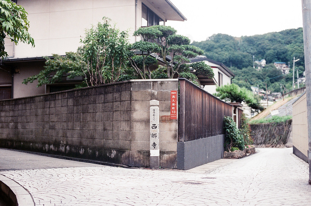 西國寺 尾道 おのみち Onomichi, Hiroshima 2015/08/30 巷口的叉路。  Nikon FM2 / 50mm AGFA VISTAPlus ISO400 Photo by Toomore