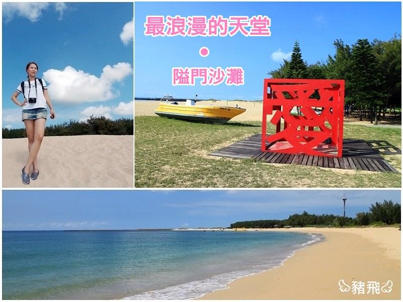澎湖隘門沙灘 (41)