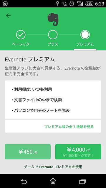 20150919_evernote_p