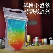 特調彩虹酒