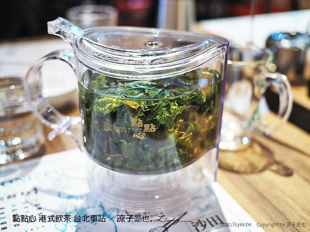 點點心 港式飲茶 台北車站 7