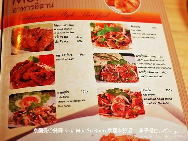 泰國曼谷餐廳 Krua Mae Sri Ruen 泰國米粉湯 16