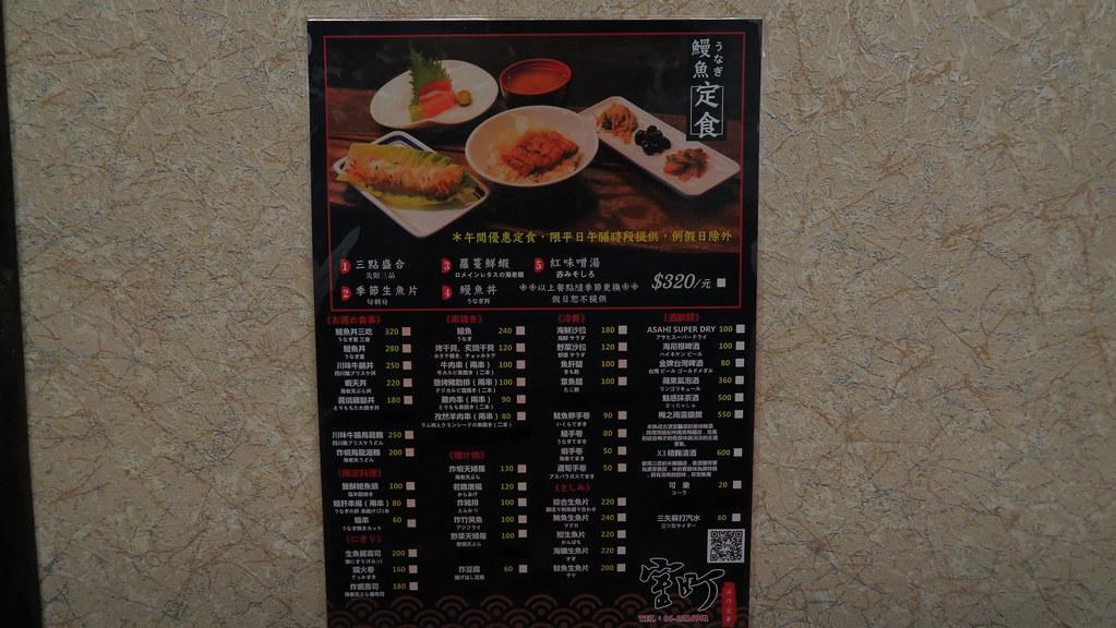 室町鰻丼三吃 (7)