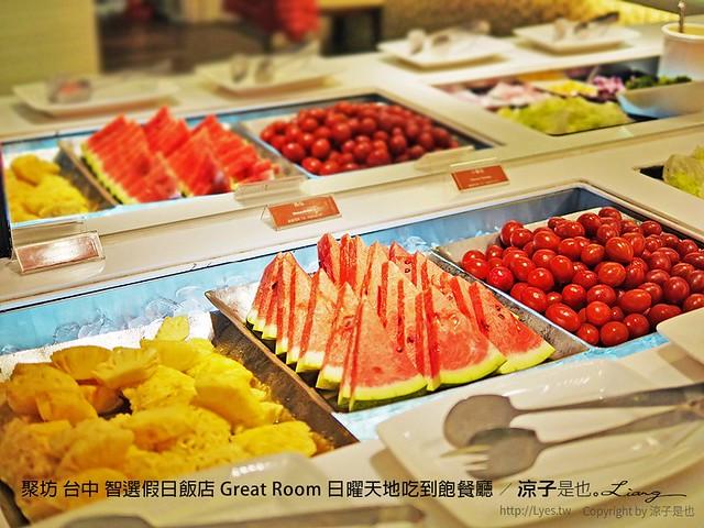 聚坊 台中 智選假日飯店 Great Room 日曜天地吃到飽餐廳 88