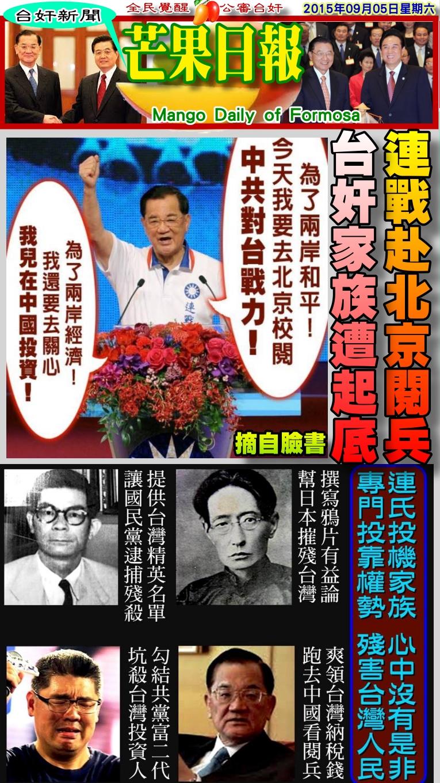 150905芒果日報-台奸新聞--連戰赴北京閱兵,台奸家族遭起底