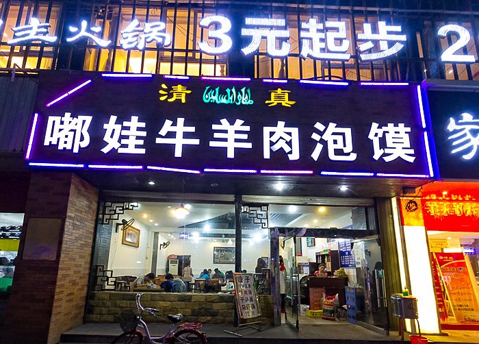 Duwaniu Yangrou Paomo Restaurant, Xi'an