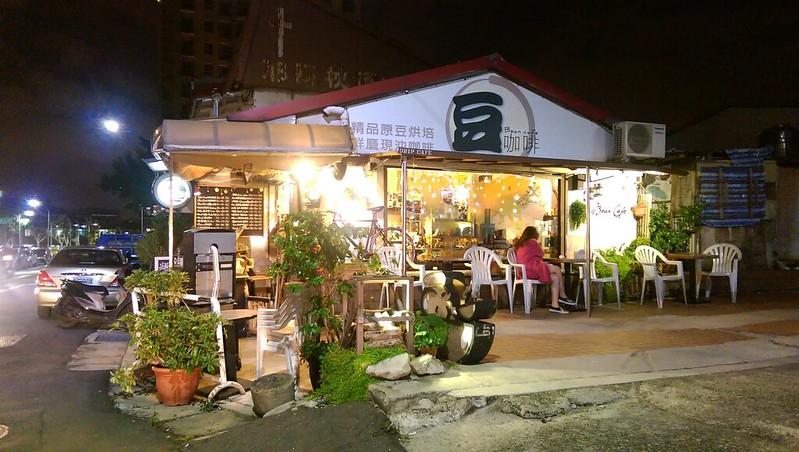 台北豆咖啡-17度C隨拍 (4)