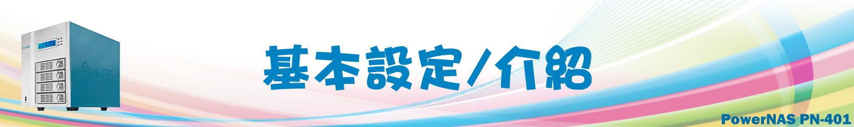 基本設定/介紹