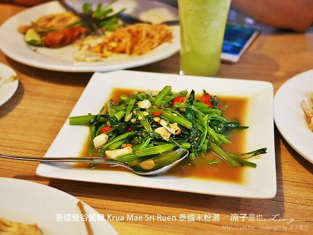 泰國曼谷餐廳 Krua Mae Sri Ruen 泰國米粉湯 38