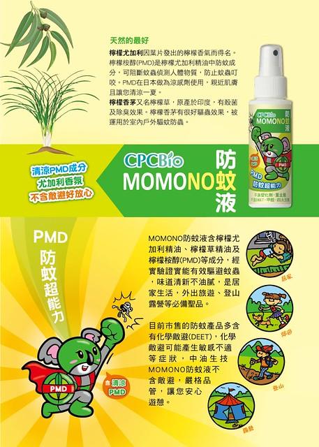 防蚊液DM2