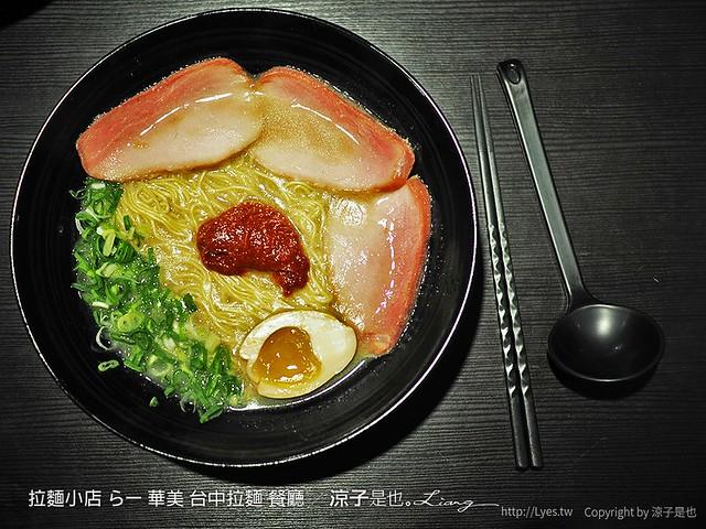 拉麵小店 らー麺 華美 台中拉麵 餐廳 9