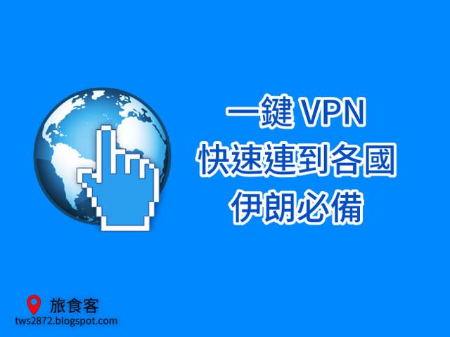 一鍵VPNBN