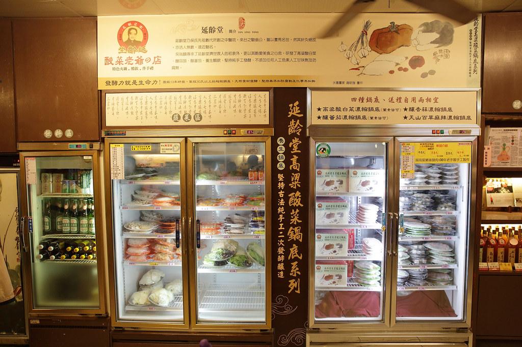 20151018-2台南-延齡堂酸菜老爺的店 (6)