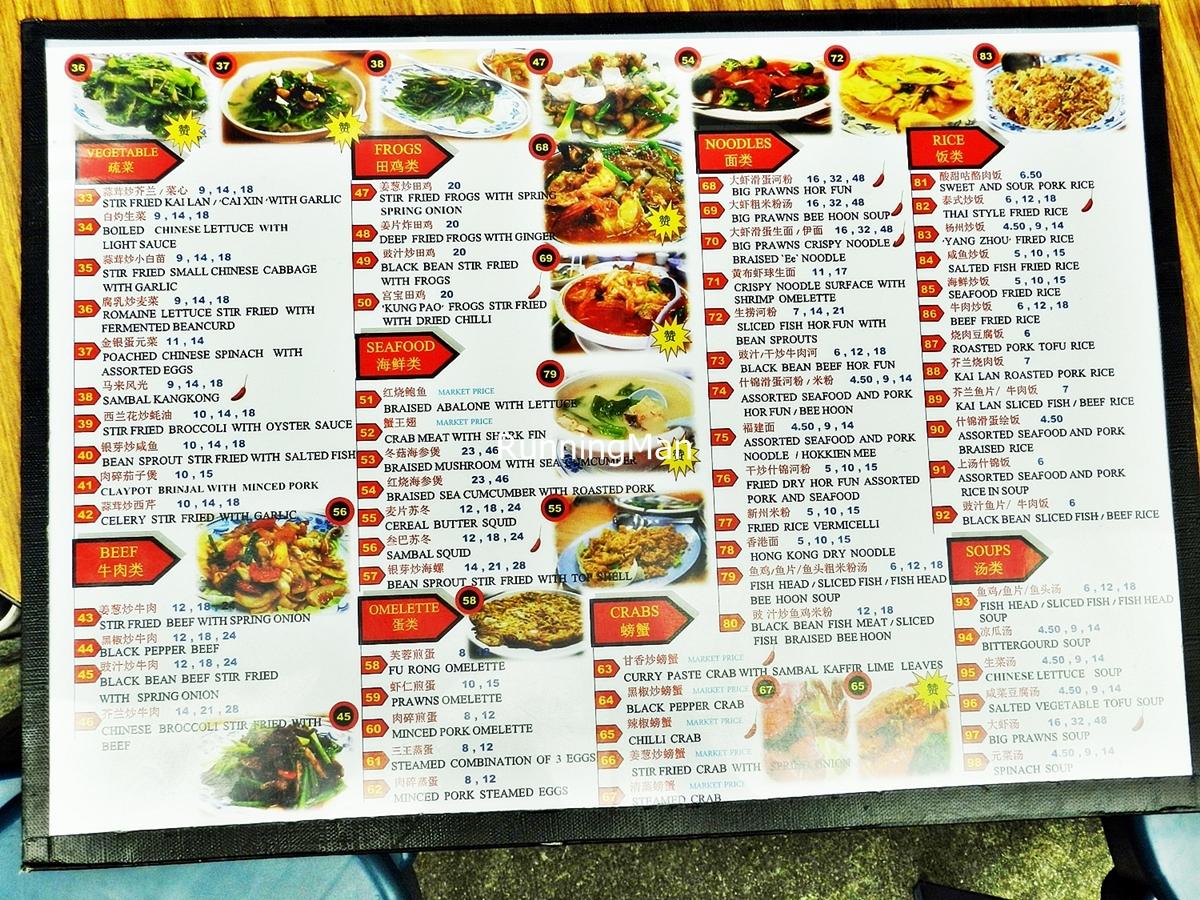Ming Teh Chinese Restaurant Menu