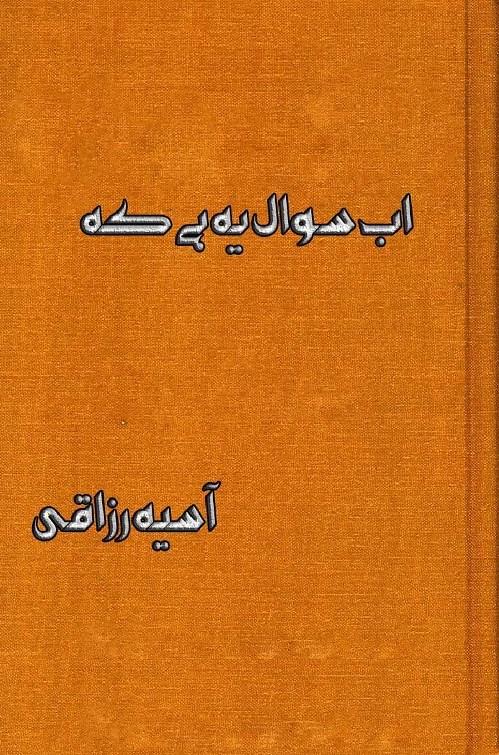 Ab Sawal Ye He K Complete Novel By Asia Razaqi