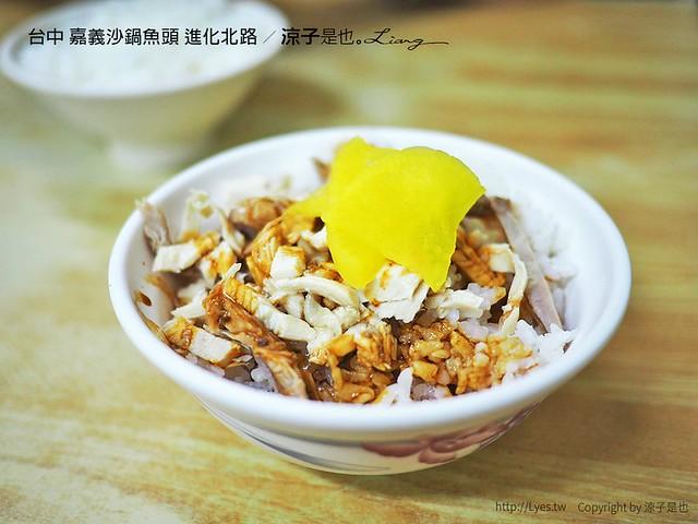 台中 嘉義沙鍋魚頭 進化北路 1