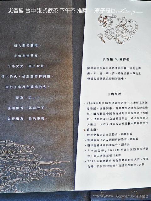 炎香樓 台中 港式飲茶 下午茶 推薦 11