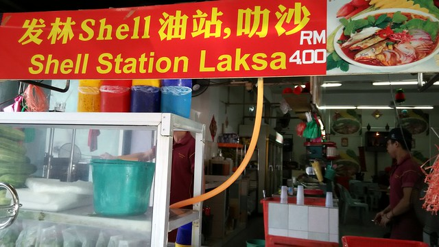 檳城亞依淡 發林Shell油店美食中心