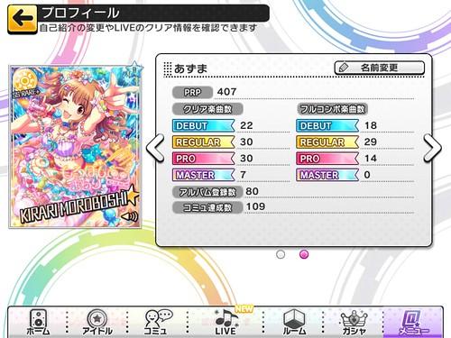 starlightStage_profile_151003