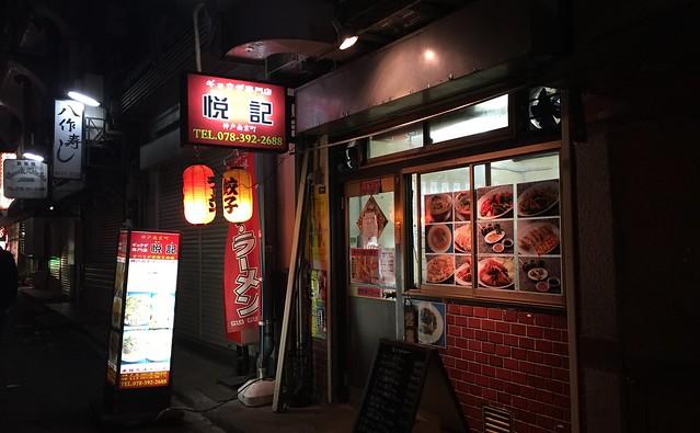20151115悦記