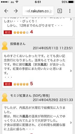 ishikawakyakushituroten014
