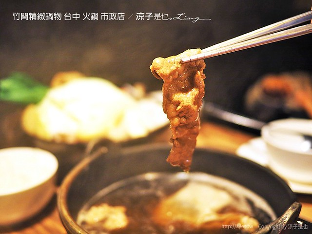 竹間精緻鍋物 台中 火鍋 市政店 12