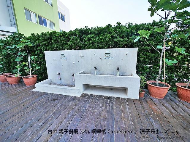 台中 親子餐廳 沙坑 嘎嗶惦 CarpeDiem 35