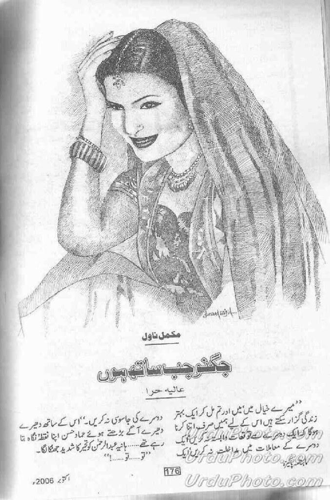 Jogno Jab Sath Hon Complete Novel is writen by Alia Hira Social Romantic story, famouse Urdu Novel Online Reading at Urdu Novel Collection. Alia Hira is an established writer and writing regularly. The novel Jogno Jab Sath Hon Complete Novel also