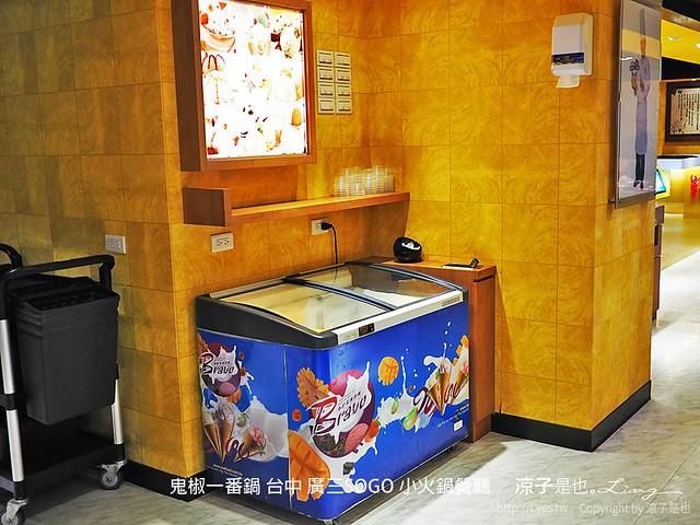 鬼椒一番鍋 台中 廣三SOGO 小火鍋餐廳 25