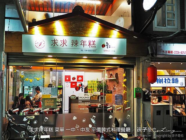 求求辣年糕 菜單 一中、中友 平價韓式料理餐廳 17