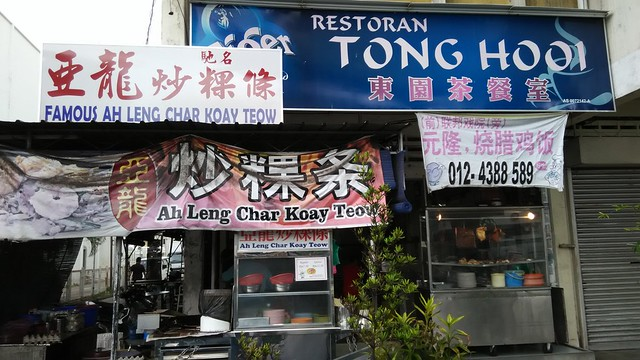 檳城喬治市 亞龍炒粿條
