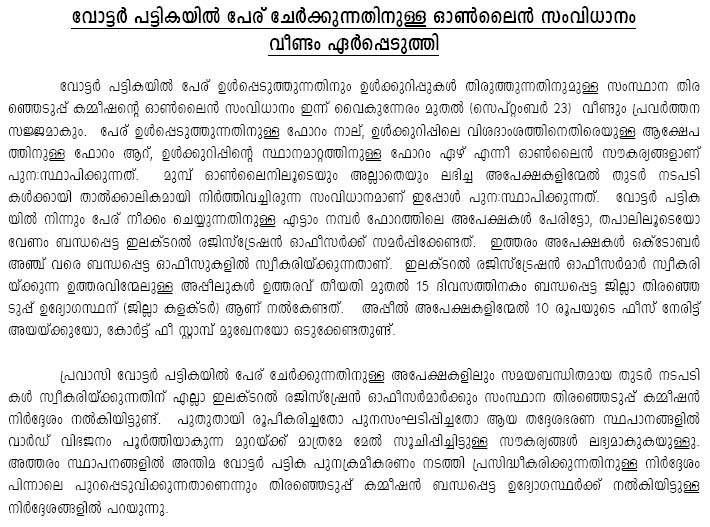 registration details in kerala panchayat election 2015 voterlist